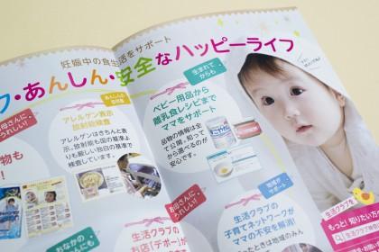 生活クラブ神奈川_子育て支援_母子手帳広告