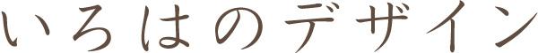 いろはのデザイン|千葉・東京のweb・広告パンフレット企画制作事務所