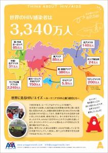 AAA_啓発ポスターイメージ_3340万人