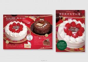 デニーズ_パンフレット_冬のギフト_クリスマスケーキ