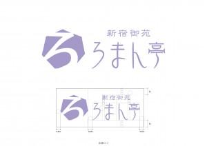ろまん亭_ロゴ_画像イメージ