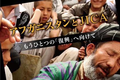 JICA_アフガニスタン復興支援_インデックス