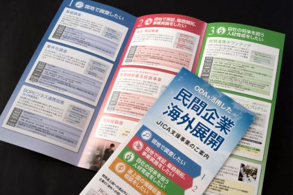 JICA_三つ折りパンフレット_ODA_民間企業海外展開