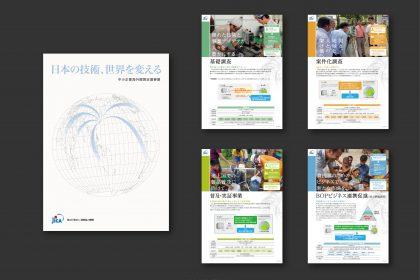 JICA_タトゥ_パンフレットA4_中小企業支援