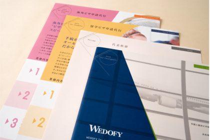 WEDOFY_パンフレット_企業様向けシリーズ一覧