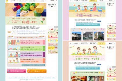 生活クラブ東京_子育て支援web_TOPページ