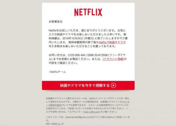 Netflix画面