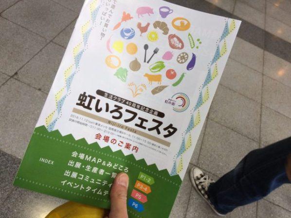 生活クラブ千葉虹色フェスタパンフ