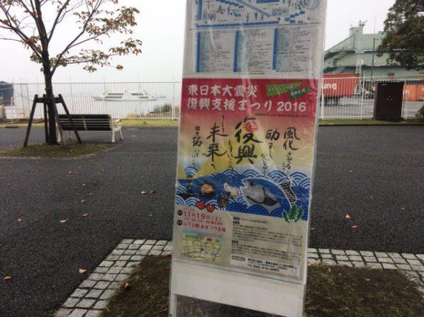 生活クラブ神奈川復興支援まつり