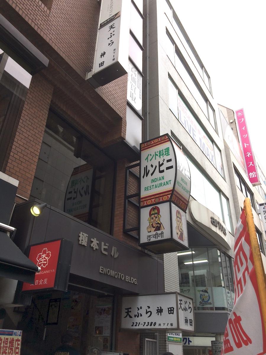 千葉のカレー店ルンビニ