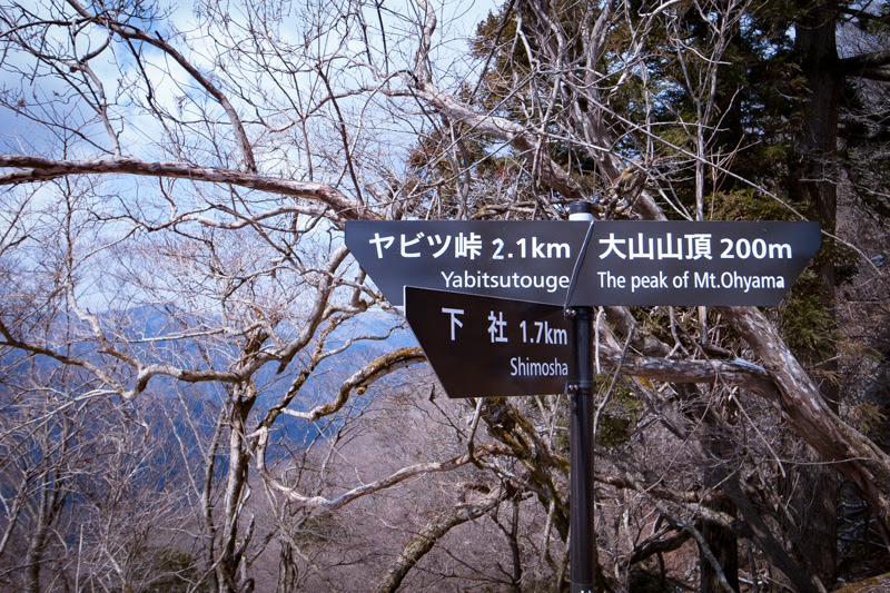 山頂付近の看板