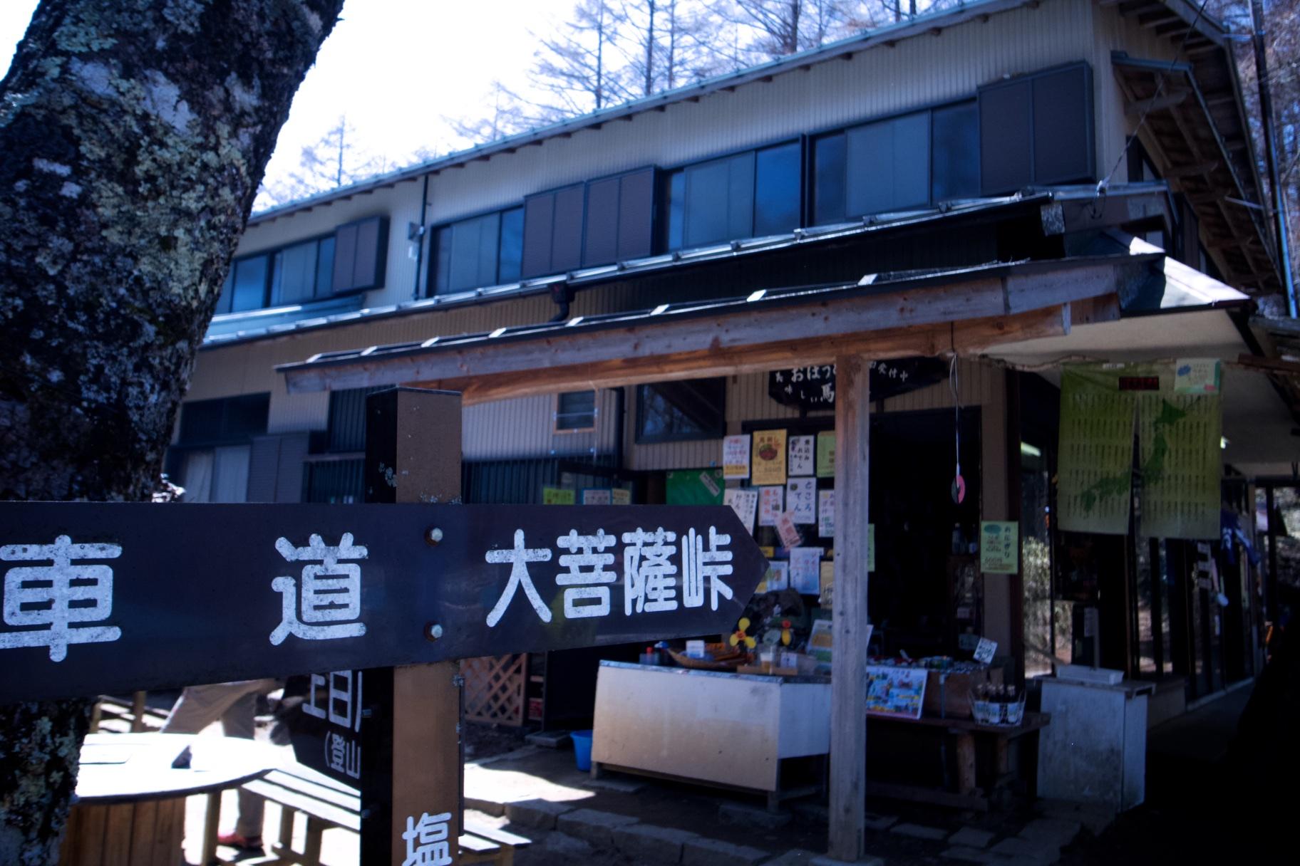 大菩薩の中腹の山小屋