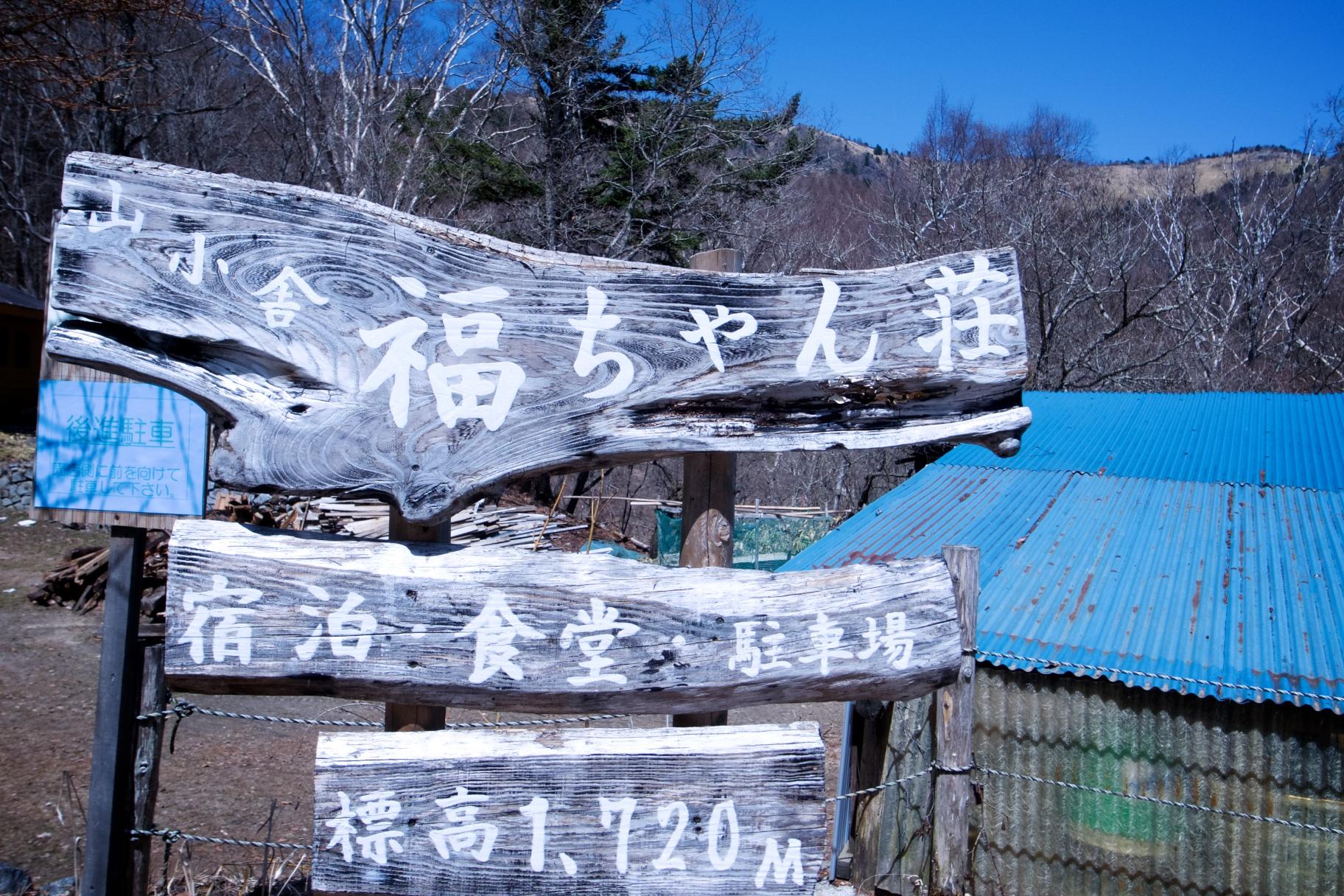 福ちゃん荘看板