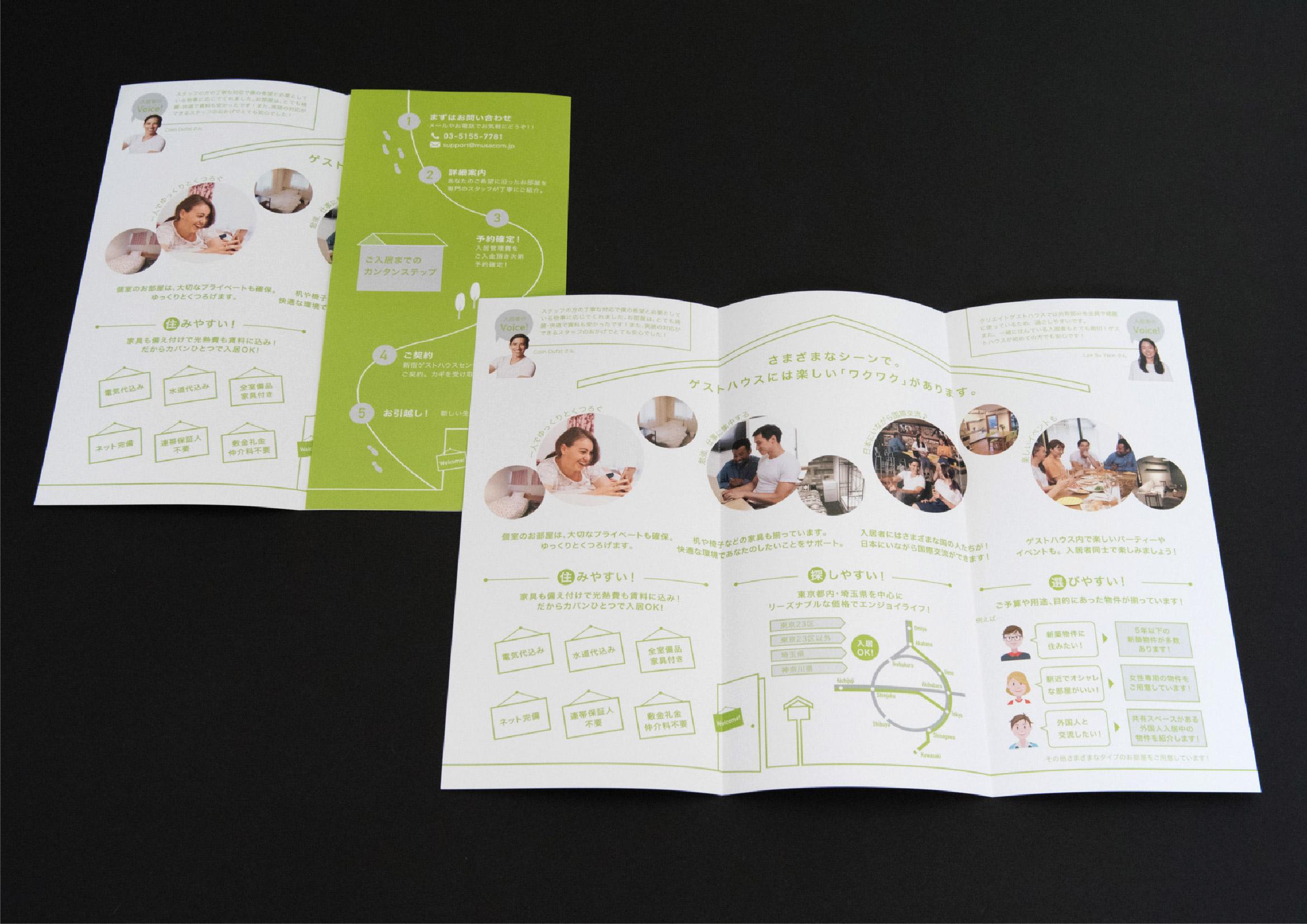 ゲストハウスパンフレット_中面イメージ