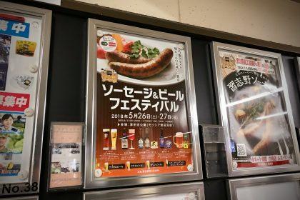 習志野ソーセージ&ビールフェスティバルポスター