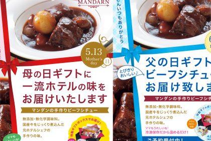 マンダン_催事ポスター_index
