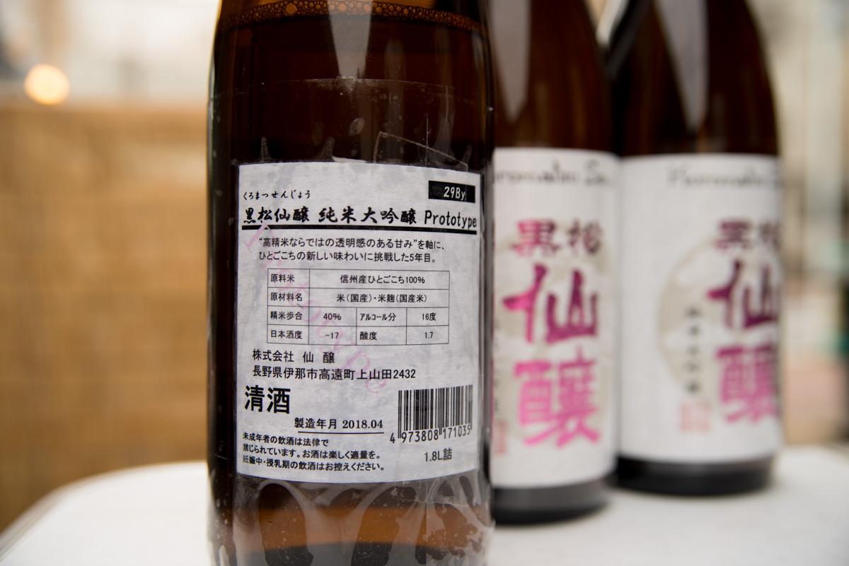 黒松仙醸ラベル