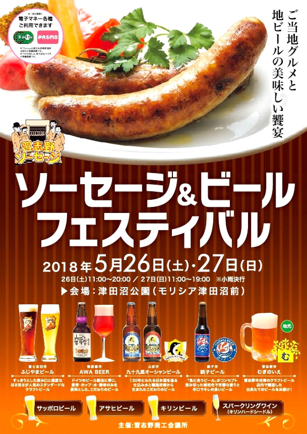 ソーセージ&ビールフェスティバルポスター