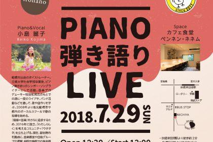 ライブ公演ポスターちらし02