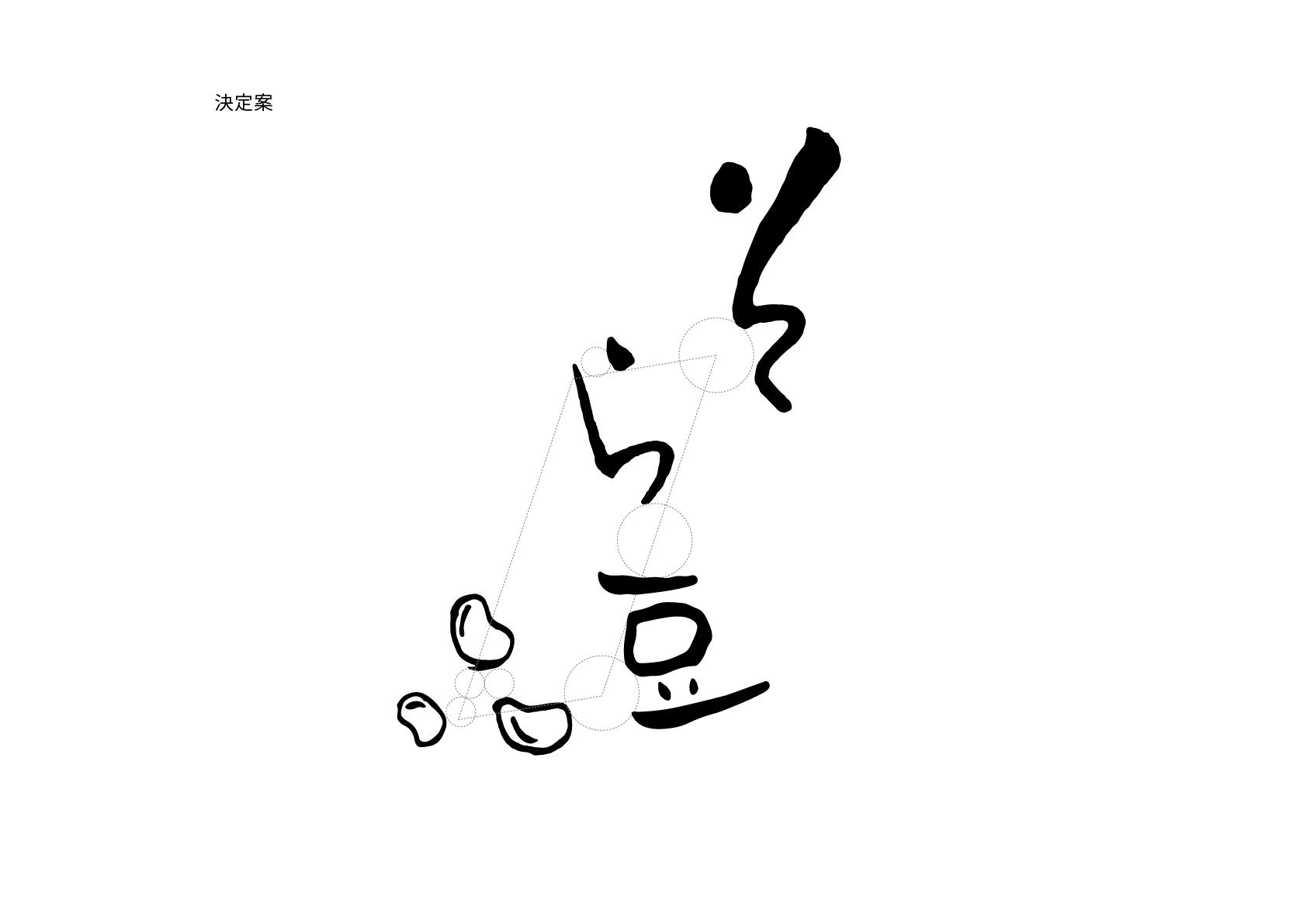 そら豆ロゴ01