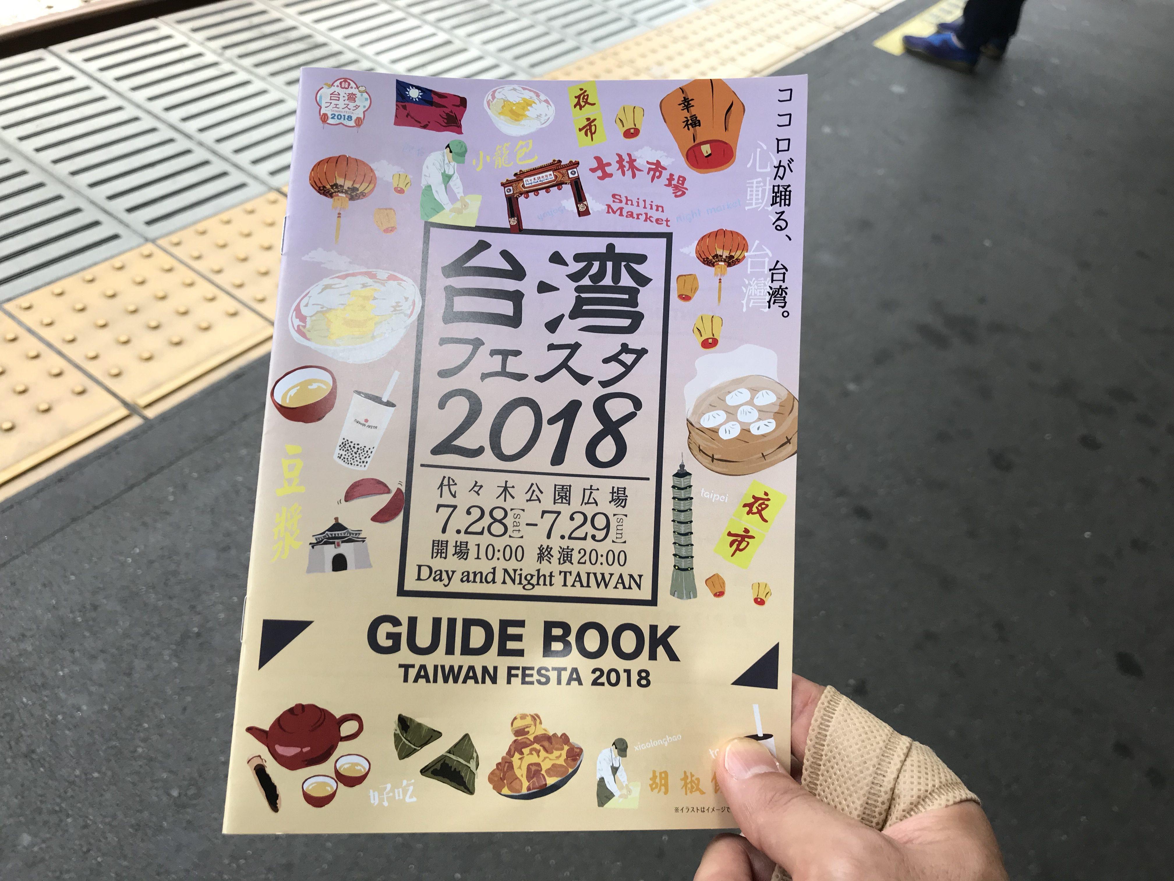 台湾フェスタパンフ