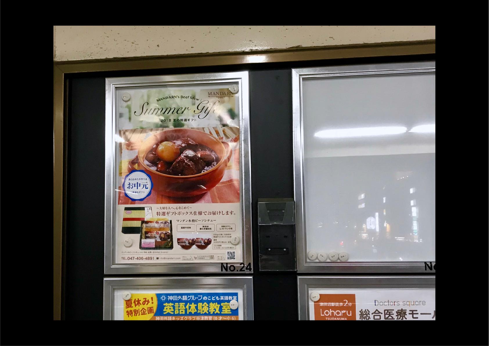 JR津田沼駅掲載ポスター