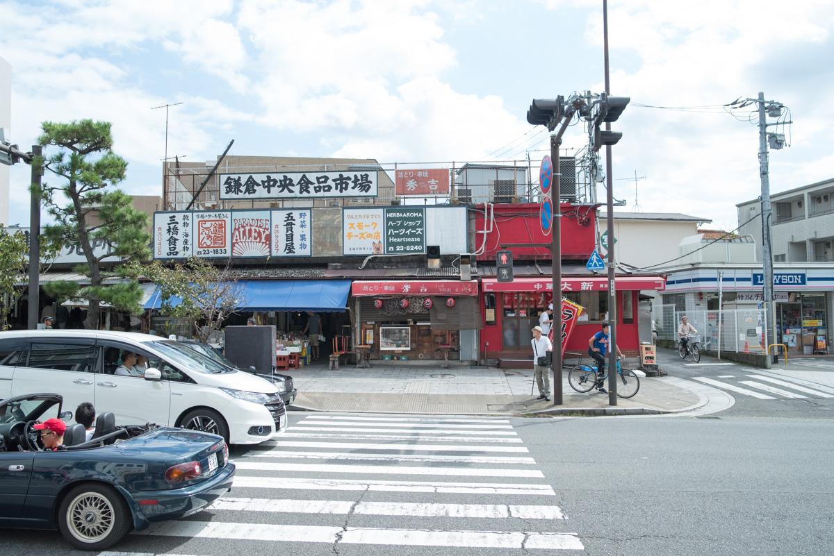 鎌倉中央食品市場