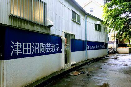 津田沼陶芸教室