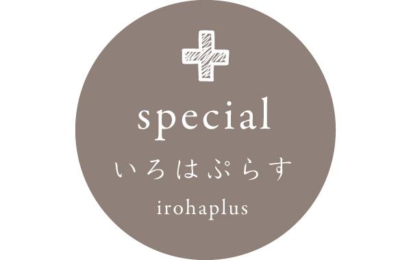irohaplus