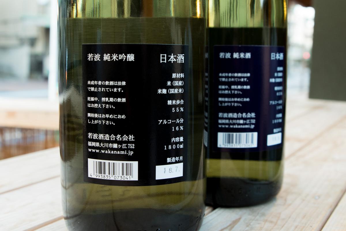 若波酒造 純米酒ラベル裏01