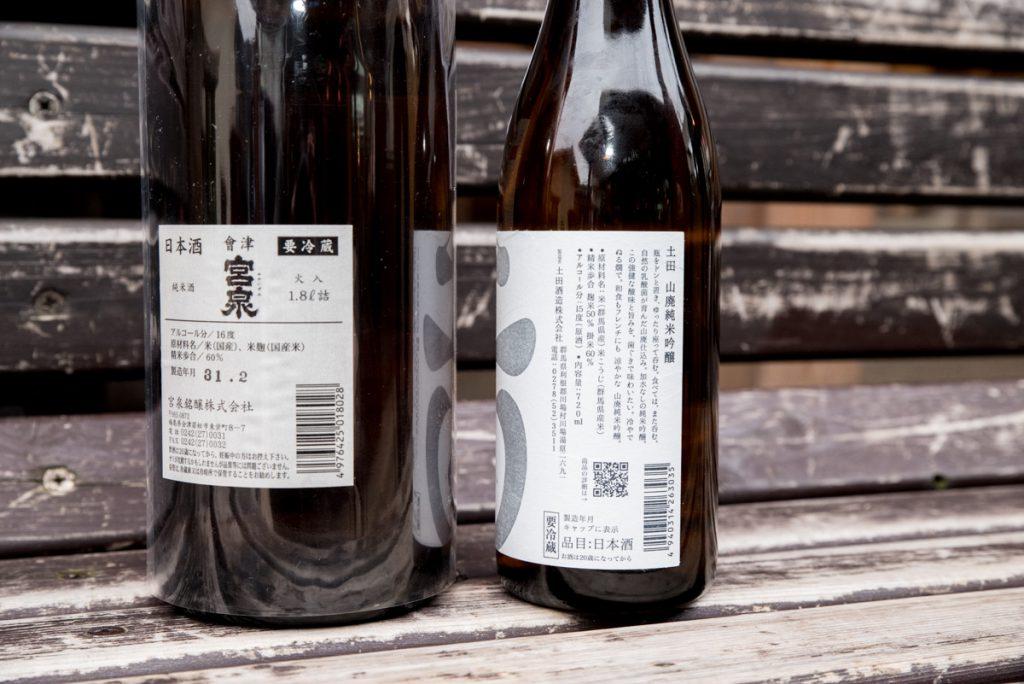 宮泉と土田_日本酒ラベル