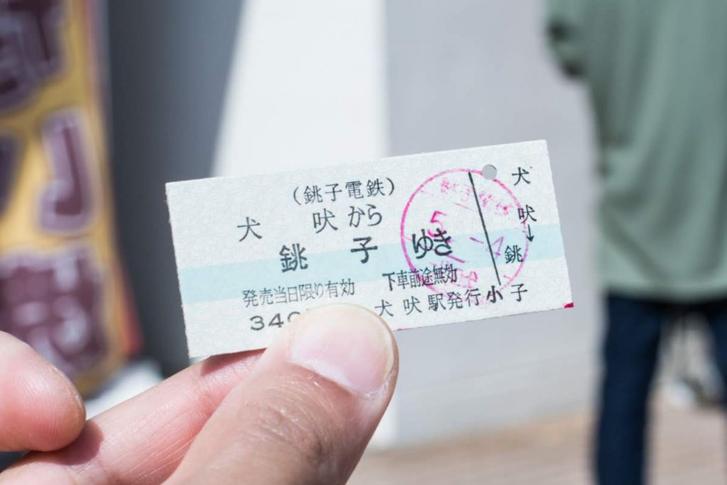 ph_銚子電鉄_きっぷ_06
