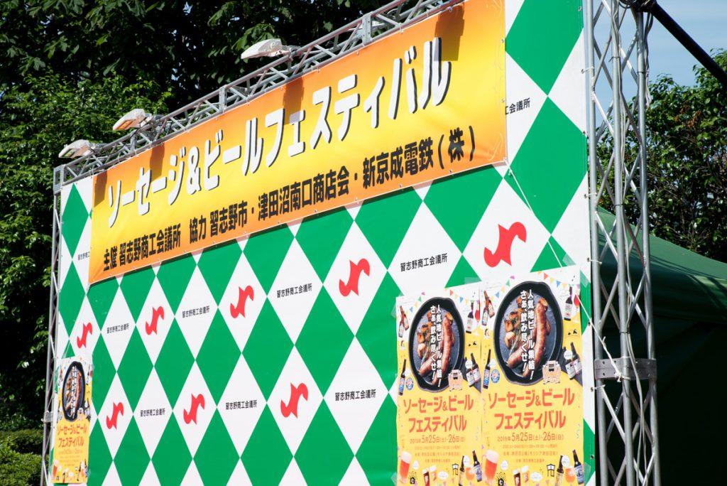 ポスター制作例_習志野市イベント2019_03