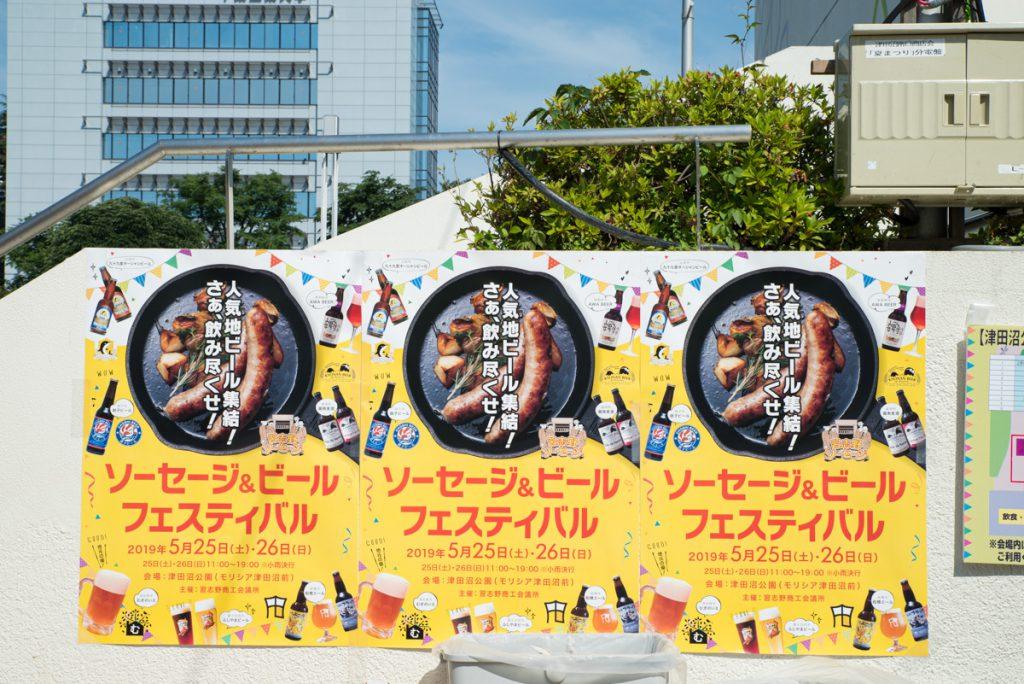 ポスター制作例_習志野市イベント2019_02