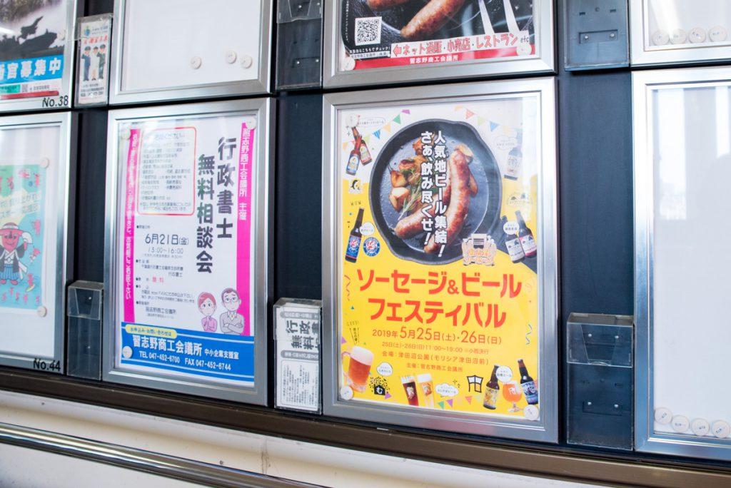 ポスター制作例_習志野市イベント2019_04