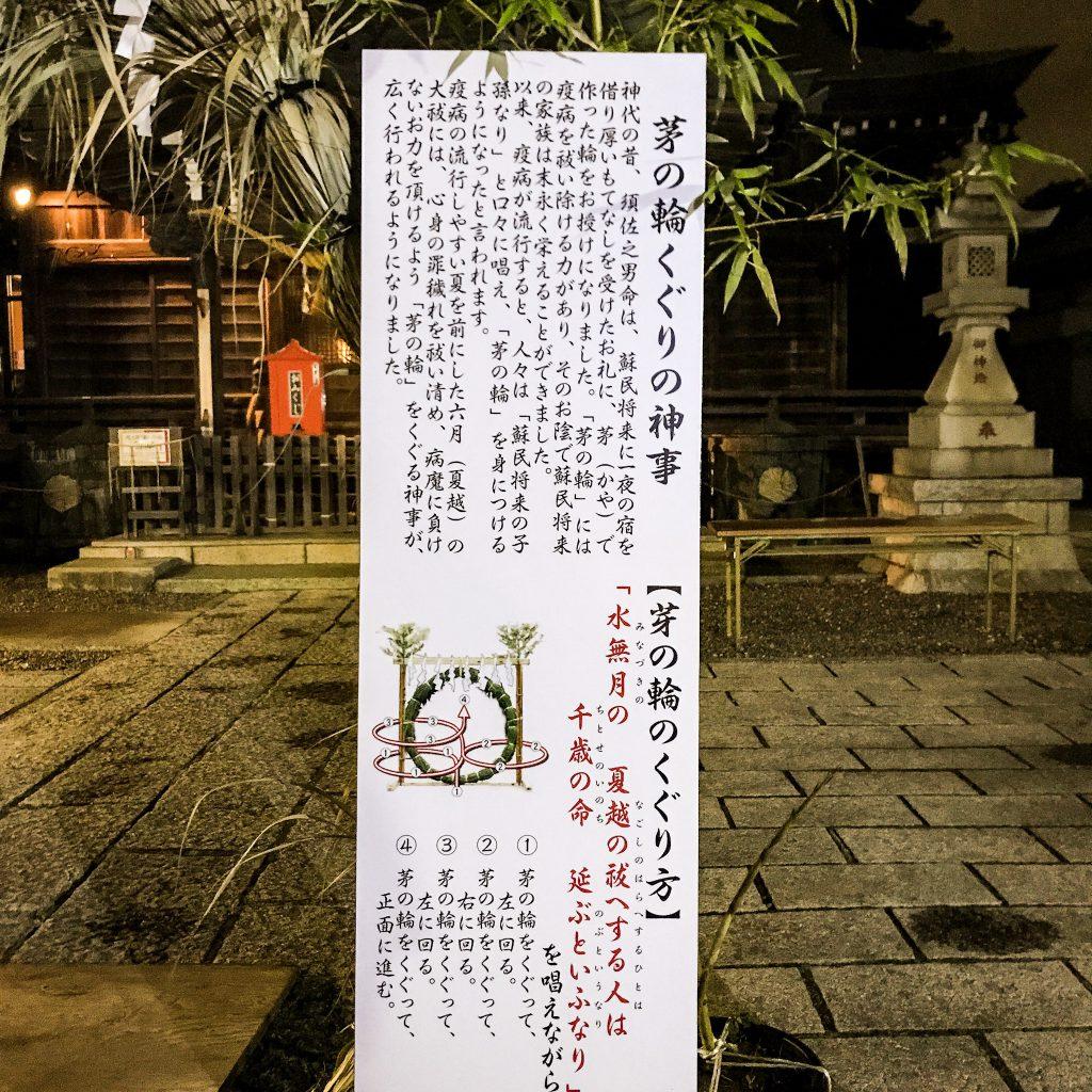 菊田神社の夜散歩_03_茅の和説明