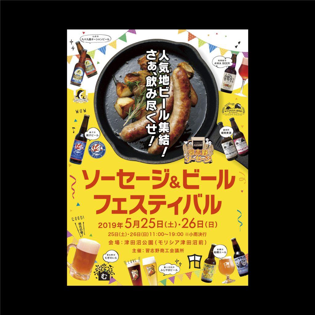 ポスター制作例_習志野市イベント2019_01