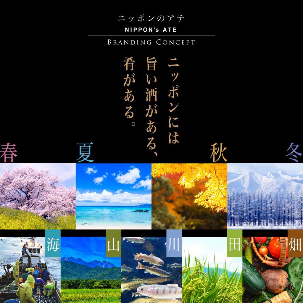 VI_ニッポンのアテ_01
