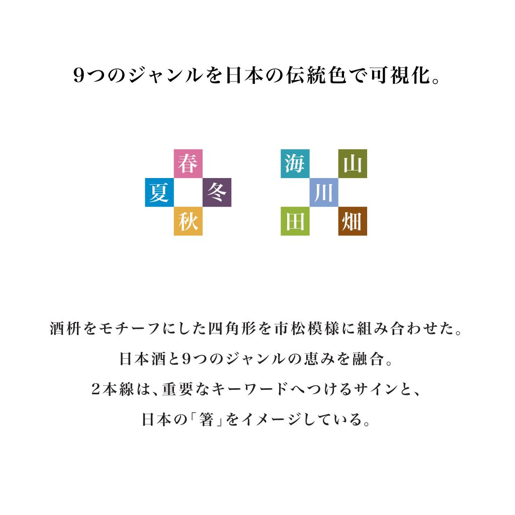 VI_ニッポンのアテ_04