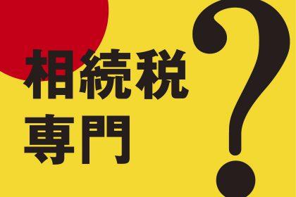index_個人事務所ポスター