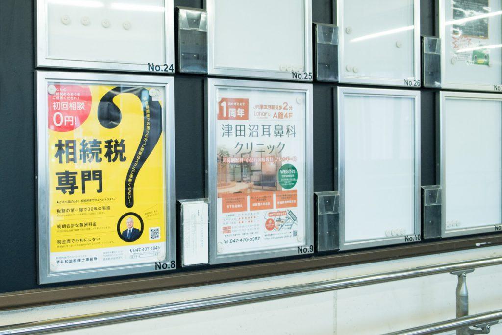 駅ポスター掲出例04_個人事務所ポスター