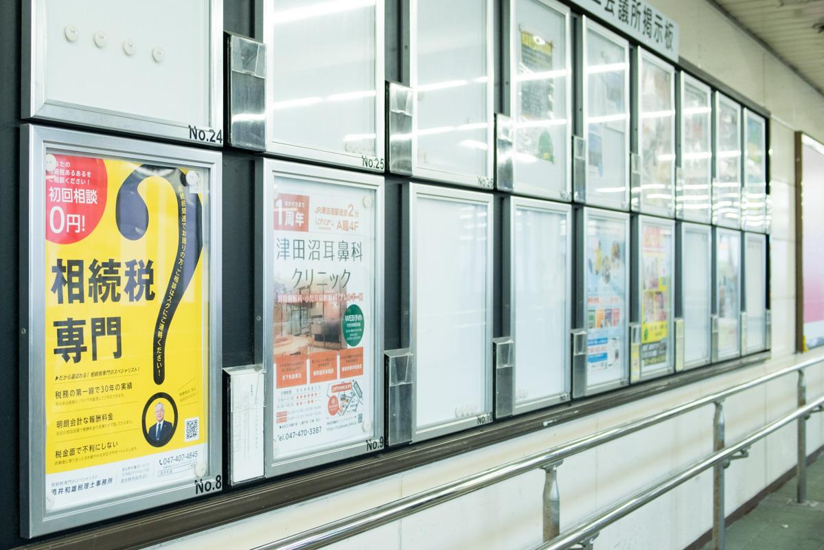 駅ポスター掲出例02_個人事務所ポスター