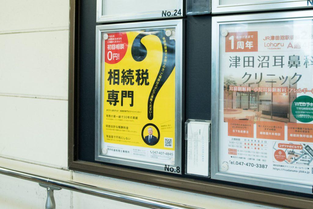 駅ポスター掲出例01_個人事務所ポスター