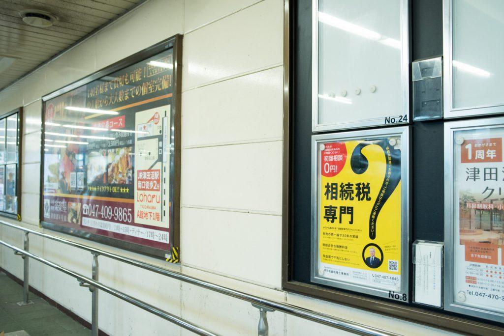 駅ポスター掲出例03_個人事務所ポスター