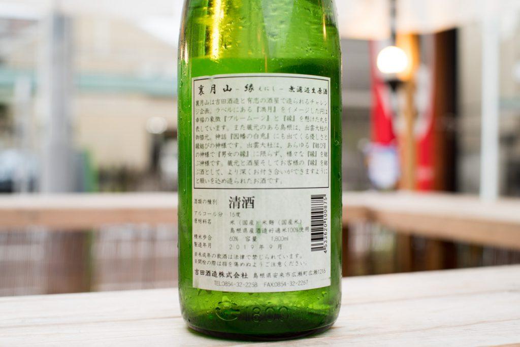 裏月山~縁(えにし)~生原酒_03