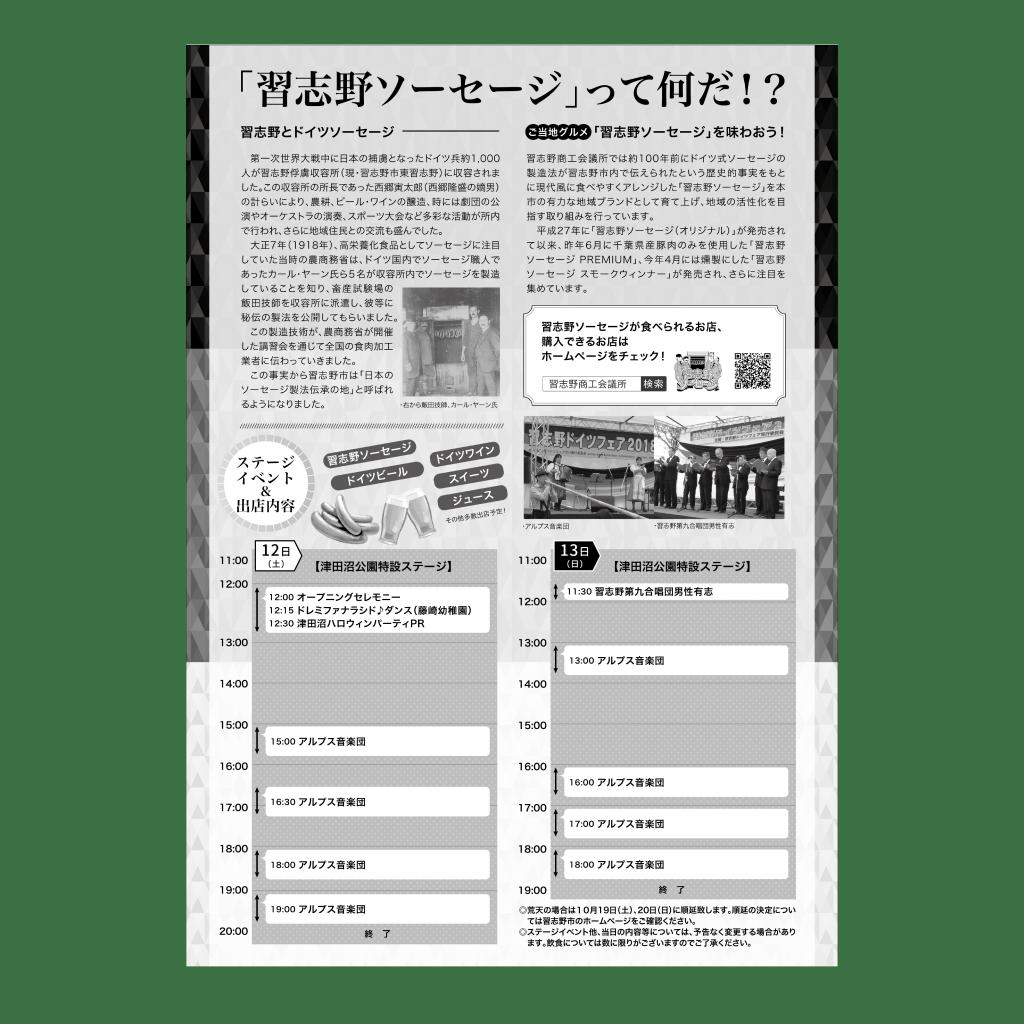 イベントポスター_習志野ドイツフェア_02