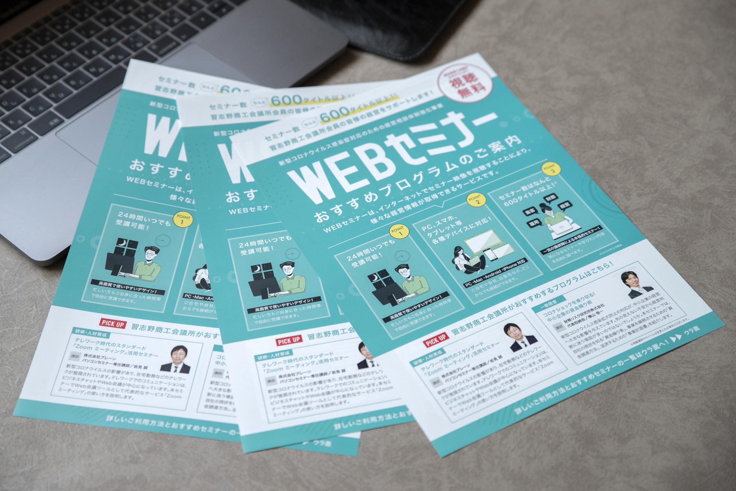 WEBセミナー_03