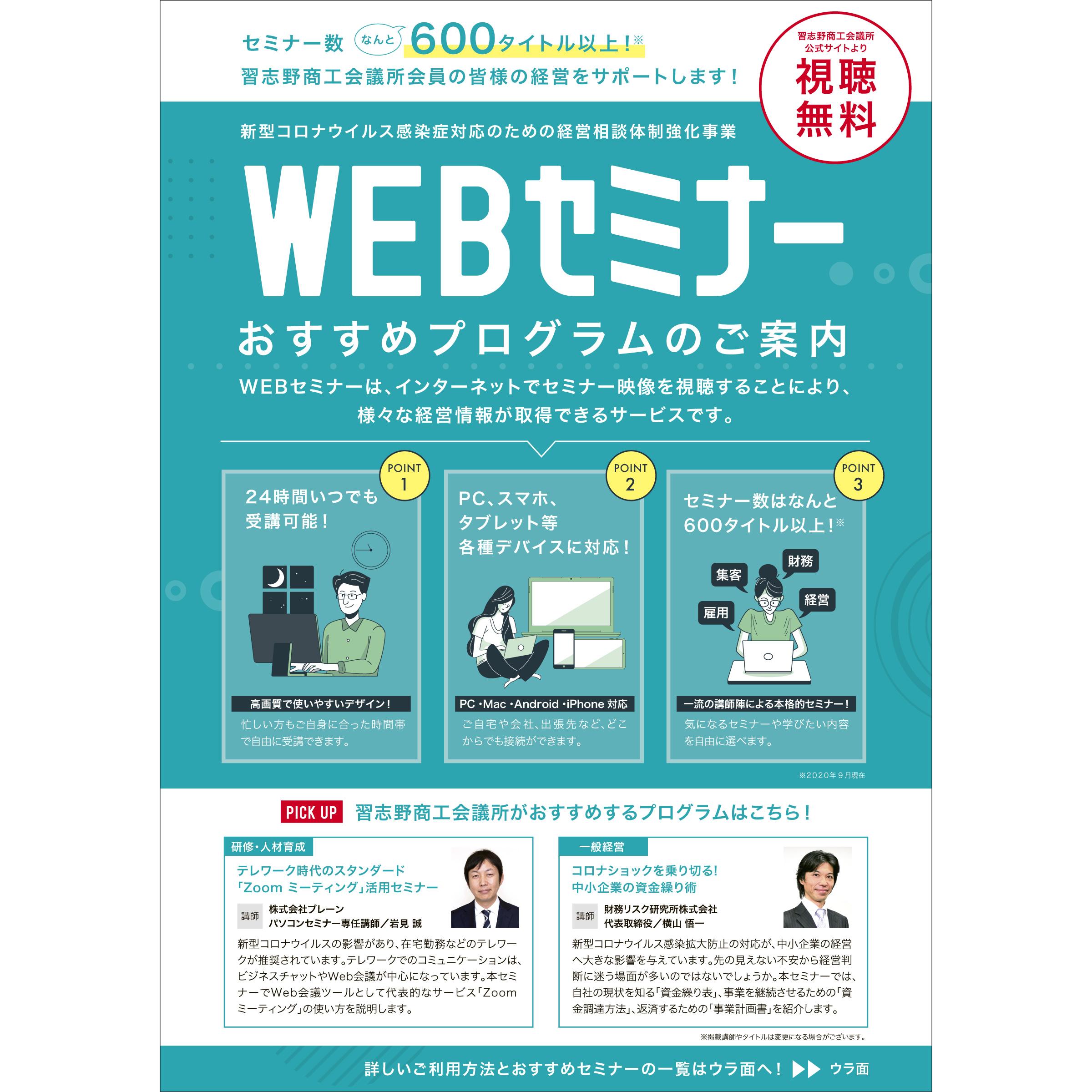 WEBセミナー_01