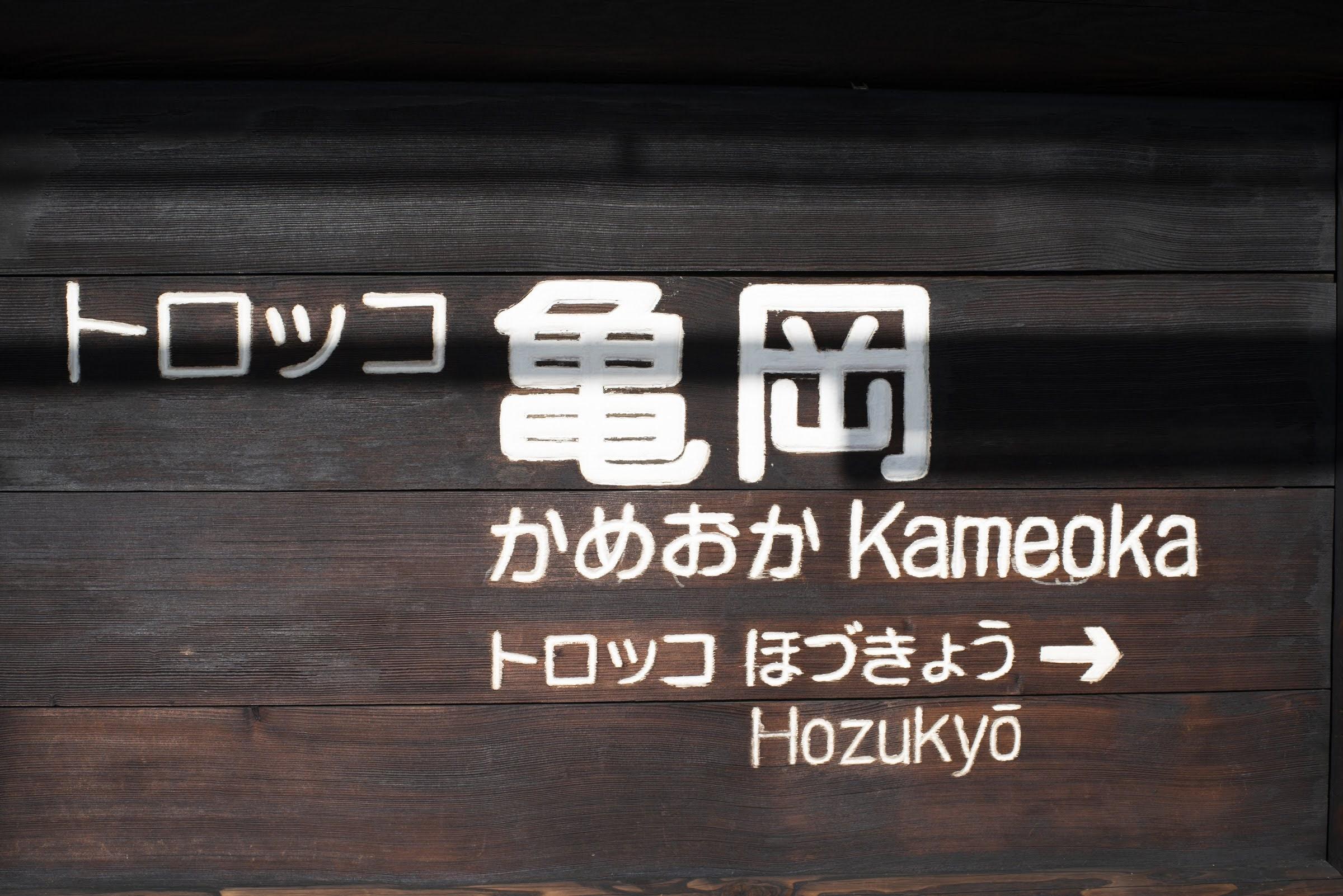嵯峨野トロッコ_01