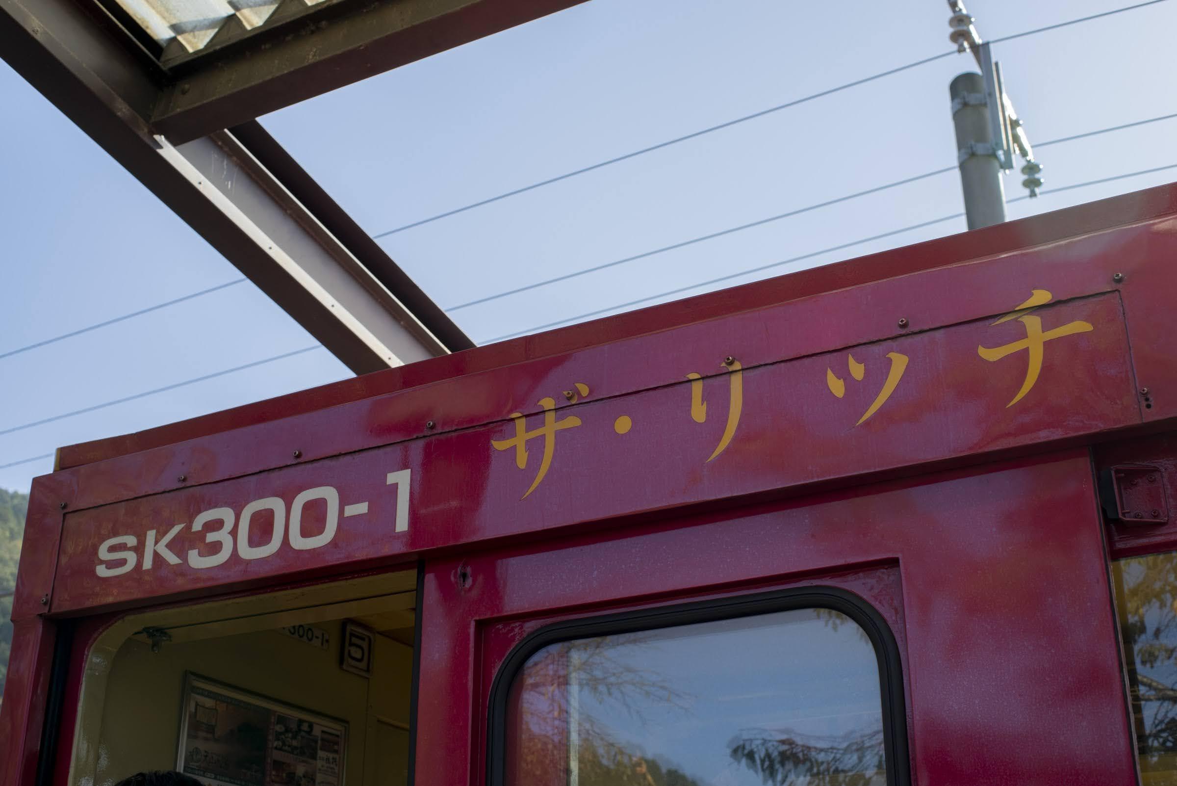 嵯峨野トロッコ_04